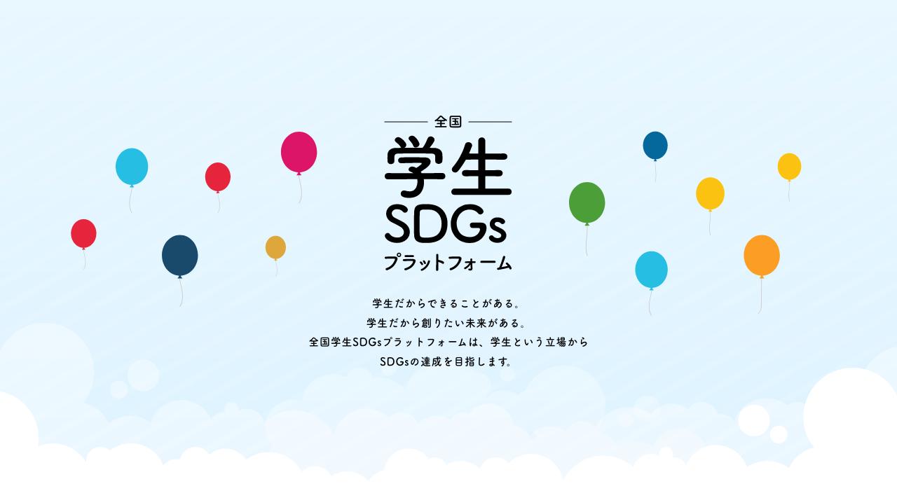 学生SDGsプラットフォーム